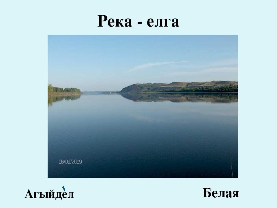 Река - елга Белая Агыйдел