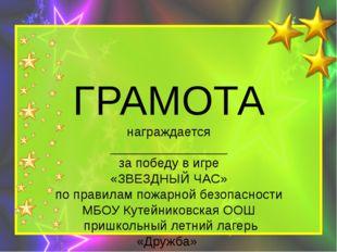 ГРАМОТА награждается ________________ за победу в игре «ЗВЕЗДНЫЙ ЧАС» по пра