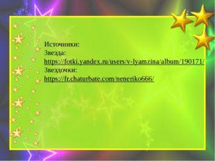 Источники: Звезда: https://fotki.yandex.ru/users/v-lyamzina/album/190171/ Зв