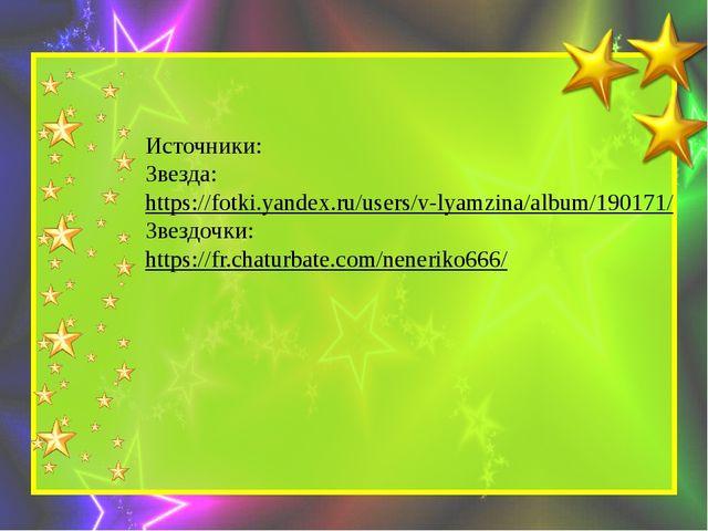 Источники: Звезда: https://fotki.yandex.ru/users/v-lyamzina/album/190171/ Зв...