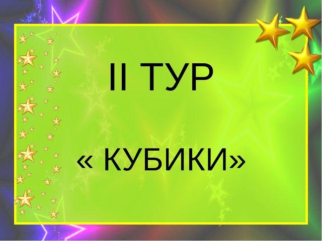 II ТУР « КУБИКИ»