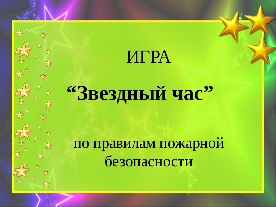 """ИГРА по правилам пожарной безопасности """"Звездный час"""""""