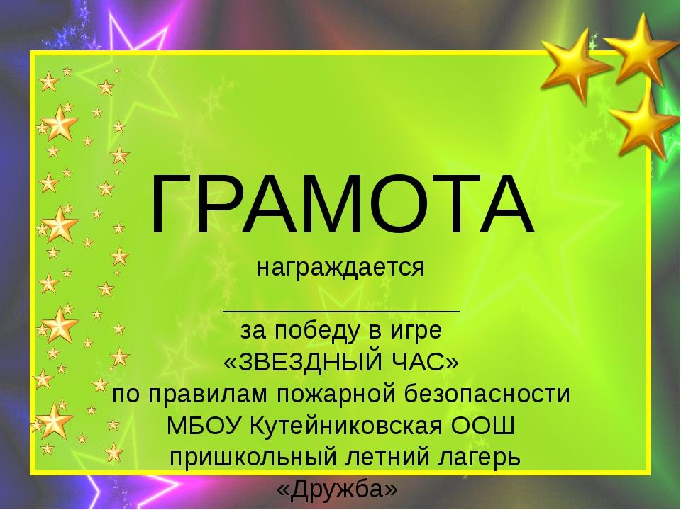ГРАМОТА награждается ________________ за победу в игре «ЗВЕЗДНЫЙ ЧАС» по пра...