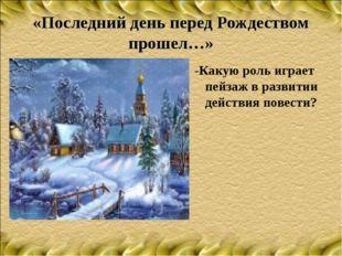 «Последний день перед Рождеством прошел…» -Какую роль играет пейзаж в развити