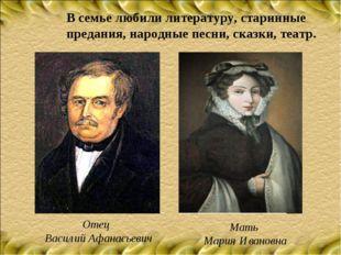 В семье любили литературу, старинные предания, народные песни, сказки, театр.
