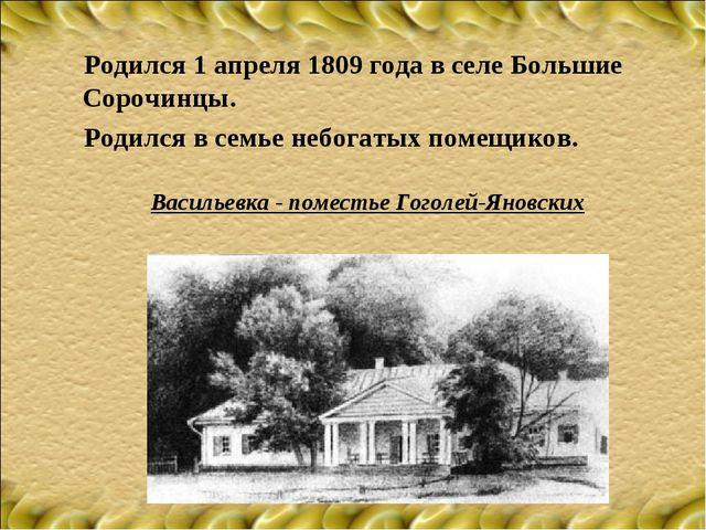 Родился 1 апреля 1809 года в селе Большие Сорочинцы. Родился в семье небогаты...