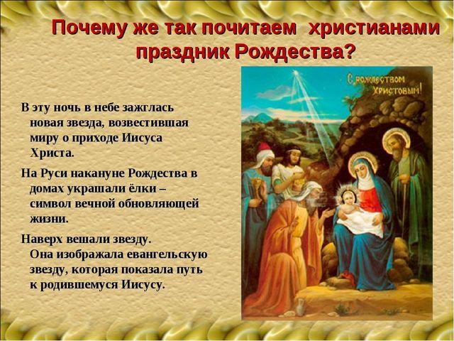 Почему же так почитаем христианами праздник Рождества?  В эту ночь в небе за...