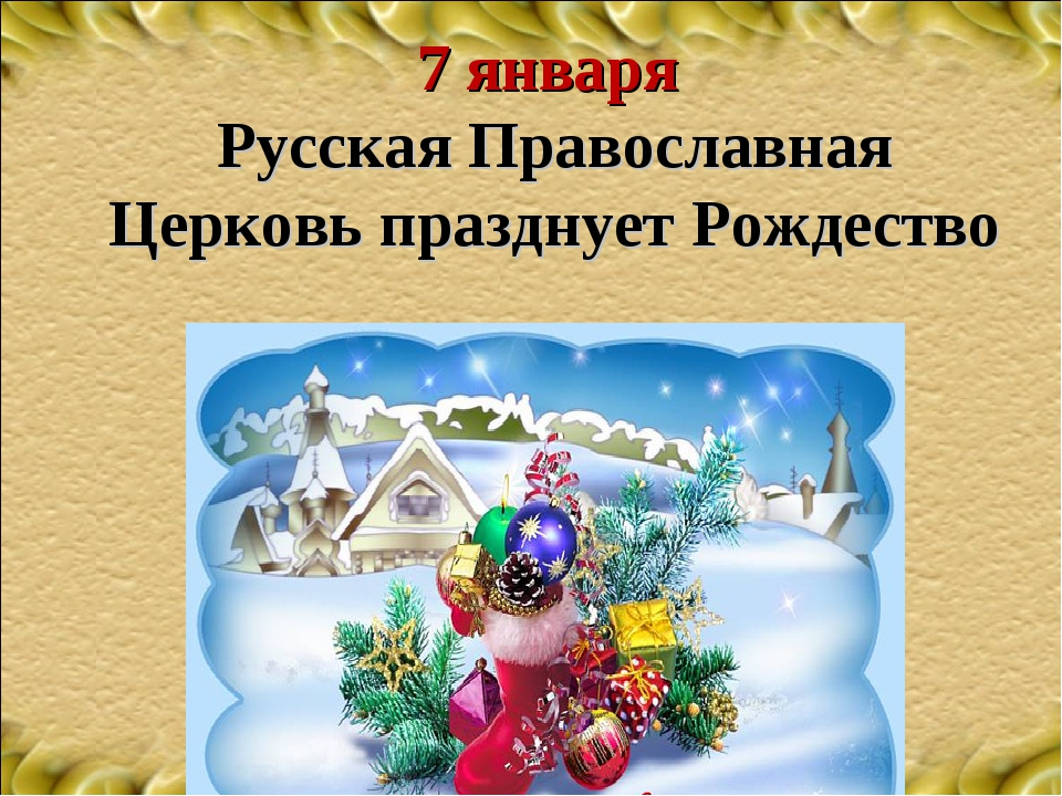 7 января Русская Православная Церковь празднует Рождество