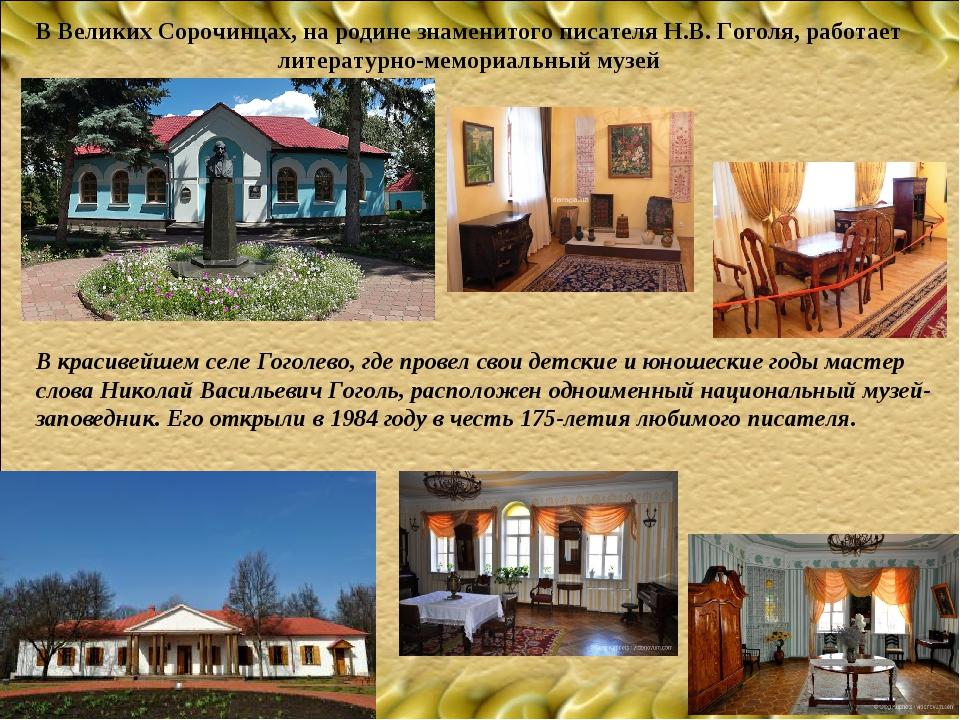 В Великих Сорочинцах, на родине знаменитого писателя Н.В. Гоголя, работает ли...