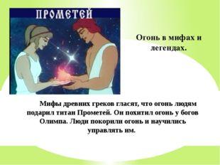 Огонь в мифах и легендах. Мифы древних греков гласят, что огонь людям подари