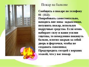 Пожар на балконе Сообщить о пожаре по телефону 01 (112); Попробовать самостоя