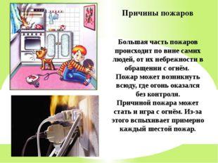 Причины пожаров Большая часть пожаров происходит по вине самих людей, от их н