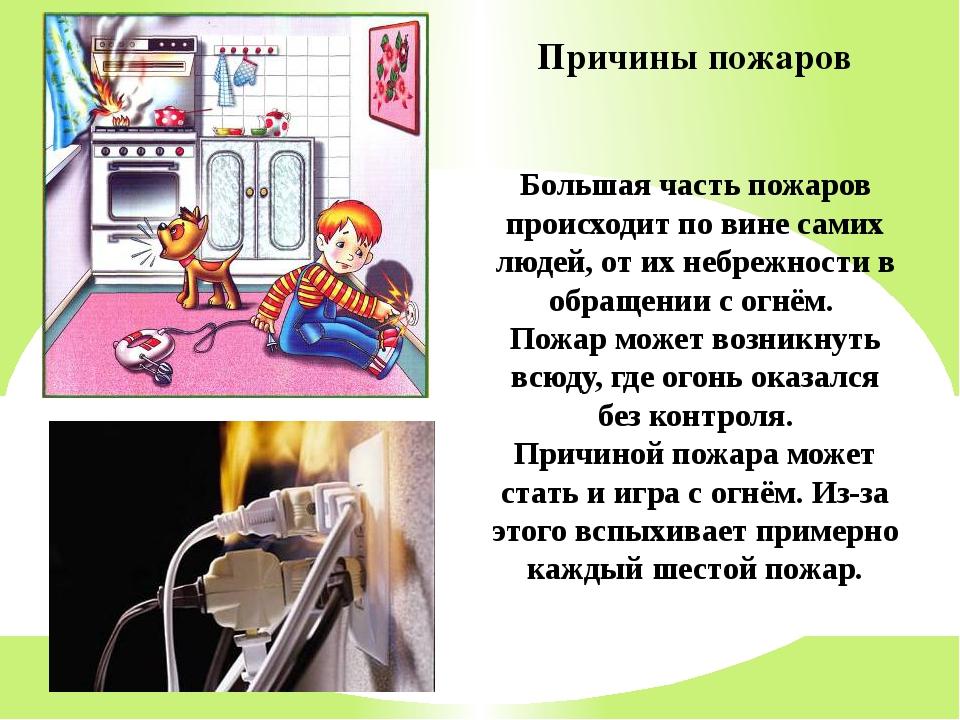 Причины пожаров Большая часть пожаров происходит по вине самих людей, от их н...