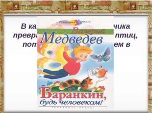 В какой сказке два мальчика превращаются сначала в птиц, потом в бабочек, а