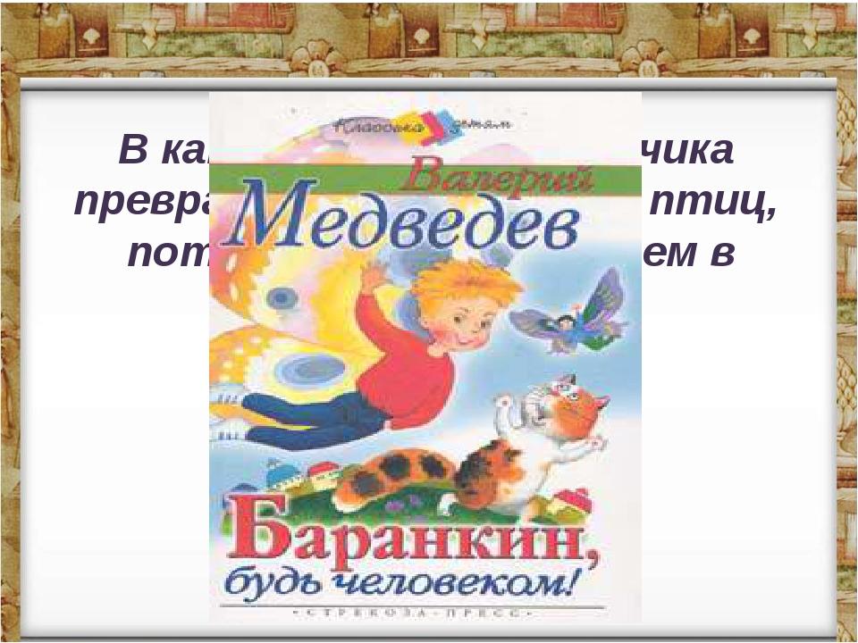 В какой сказке два мальчика превращаются сначала в птиц, потом в бабочек, а...