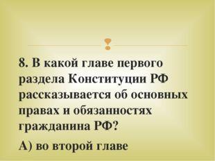 8. В какой главе первого раздела Конституции РФ рассказывается об основных пр