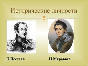 Исторические личности П.Пестель Н.Муравьев 