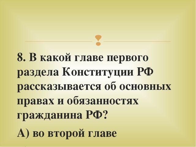 8. В какой главе первого раздела Конституции РФ рассказывается об основных пр...