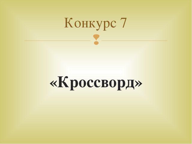 «Кроссворд» Конкурс 7 