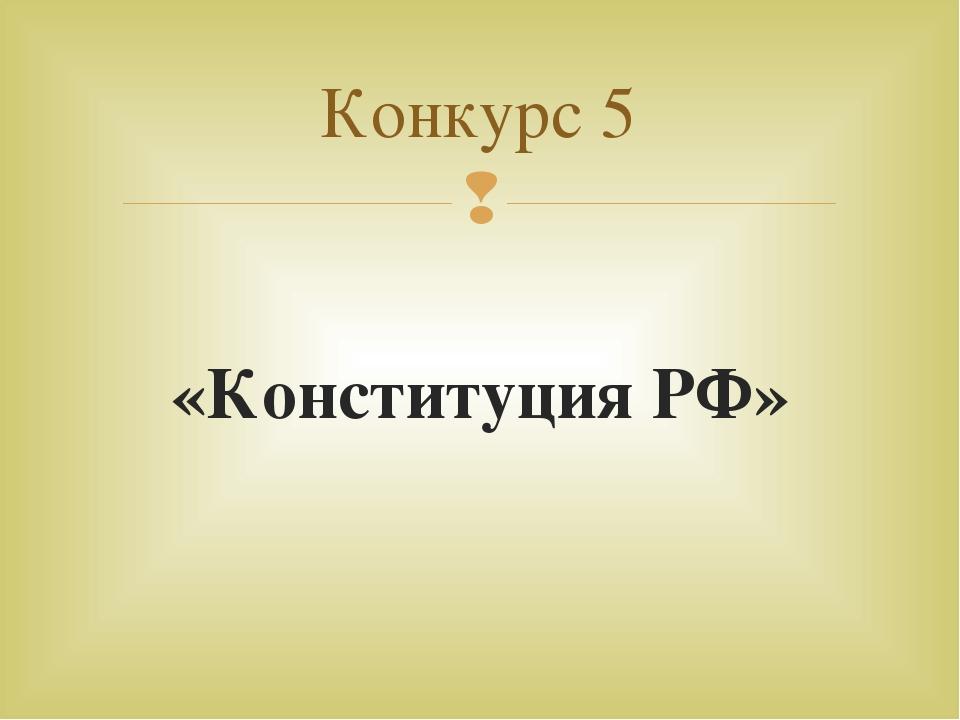 «Конституция РФ» Конкурс 5 