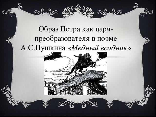 выбирать более сочинение образ петра первого в поэме медный всадник для очень холодной