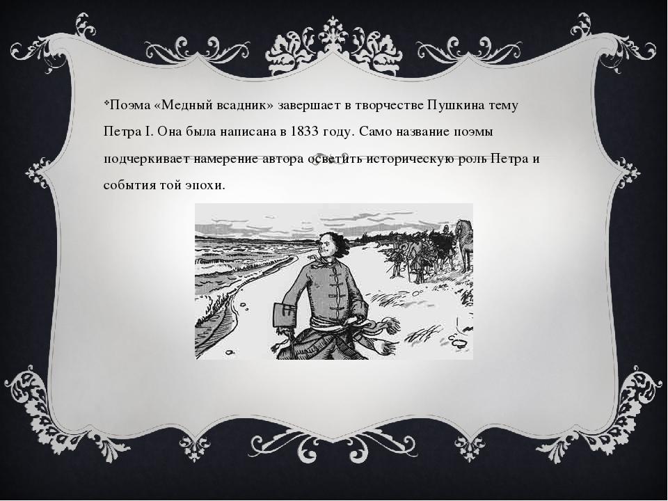 сочинение образ петра первого в поэме медный всадник для