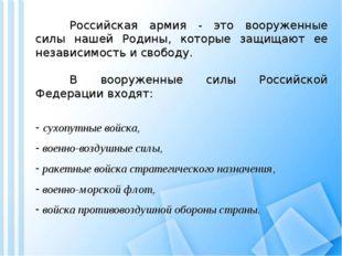 Российская армия - это вооруженные силы нашей Родины, которые защищают ее н