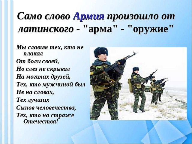 """Само слово Армия произошло от латинского - """"арма"""" - """"оружие"""" Мы славим тех, к..."""