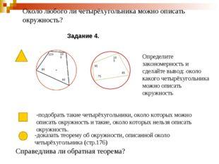 Около любого ли четырёхугольника можно описать окружность? Задание 4. -подобр