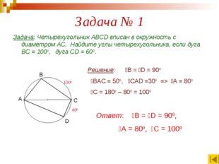 Задача № 1 Задача: Четырехугольник АВСD вписан в окружность с диаметром АС. Н