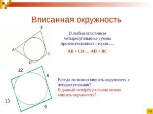 Вписанная окружность 8 В любом описанном четырехугольнике суммы противоположн