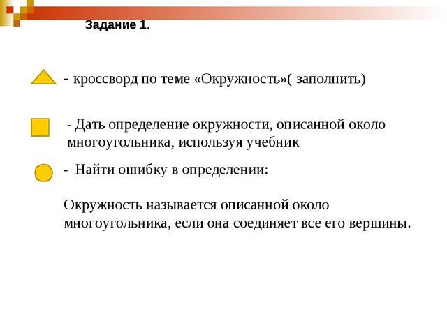 Задание 1. - кроссворд по теме «Окружность»( заполнить) - Найти ошибку в опре...