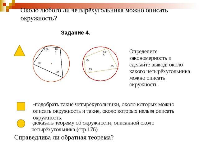 Около любого ли четырёхугольника можно описать окружность? Задание 4. -подобр...