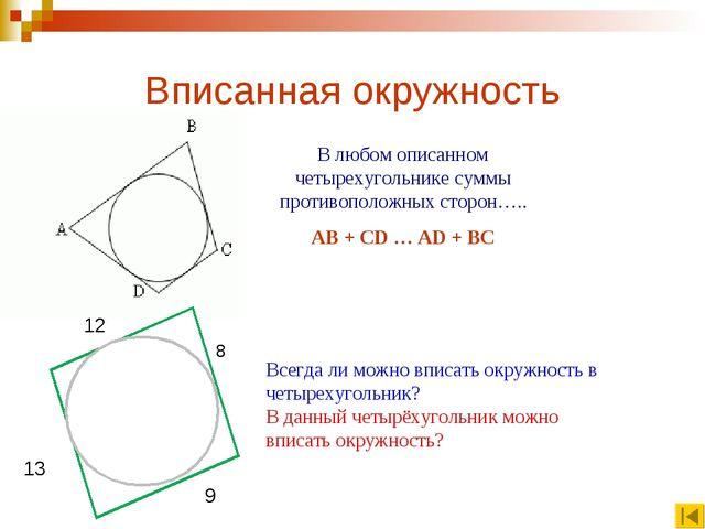 Вписанная окружность 8 В любом описанном четырехугольнике суммы противоположн...