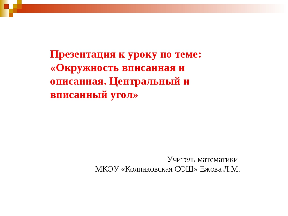 Презентация к уроку по теме: «Окружность вписанная и описанная. Центральный и...