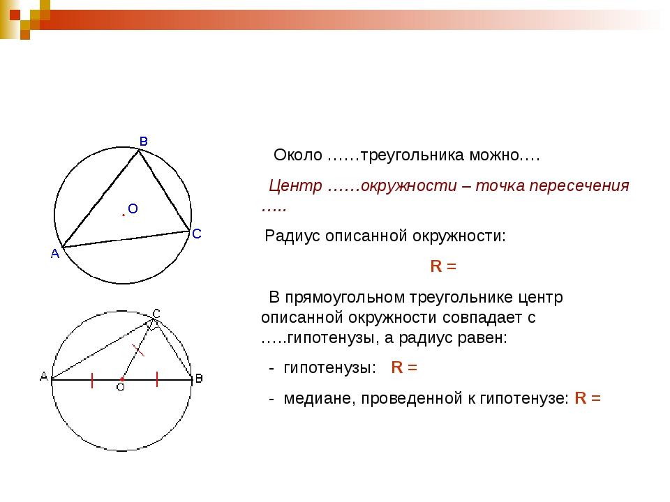 Около ……треугольника можно…. Центр ……окружности – точка пересечения ….. Ради...