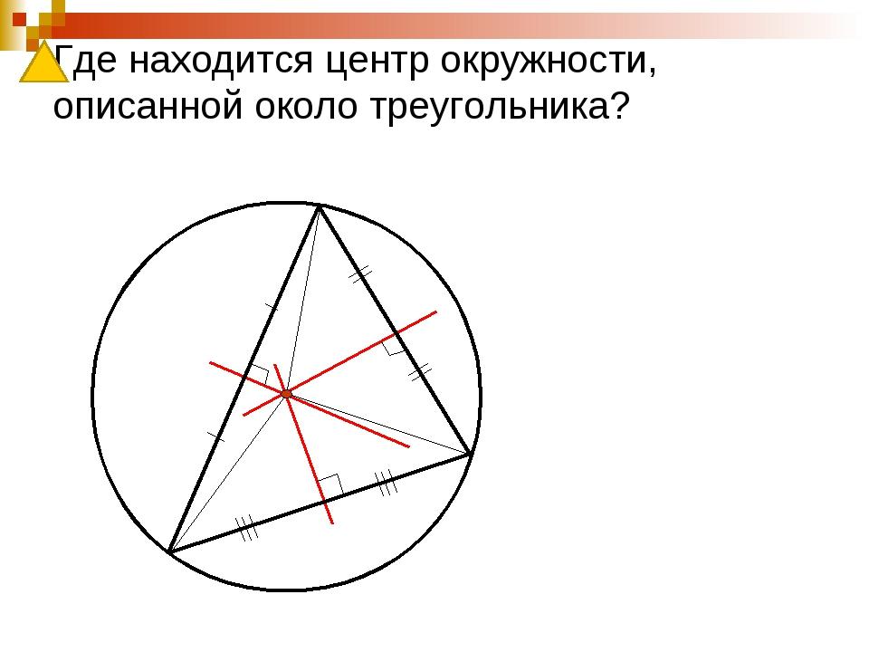 Где находится центр окружности, описанной около треугольника?