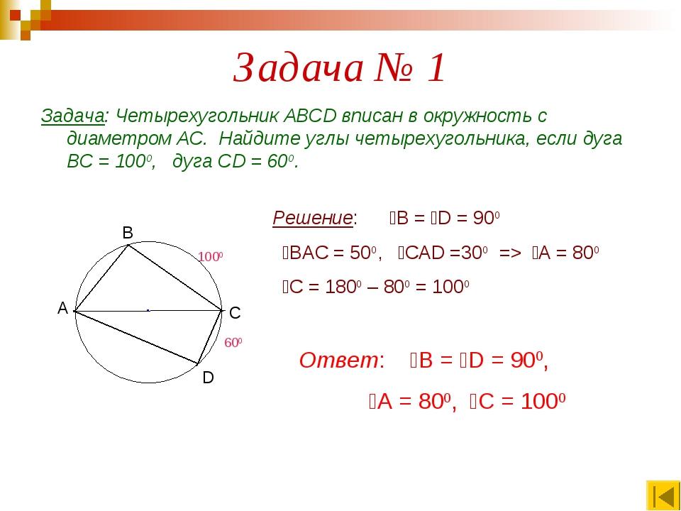 Задача № 1 Задача: Четырехугольник АВСD вписан в окружность с диаметром АС. Н...