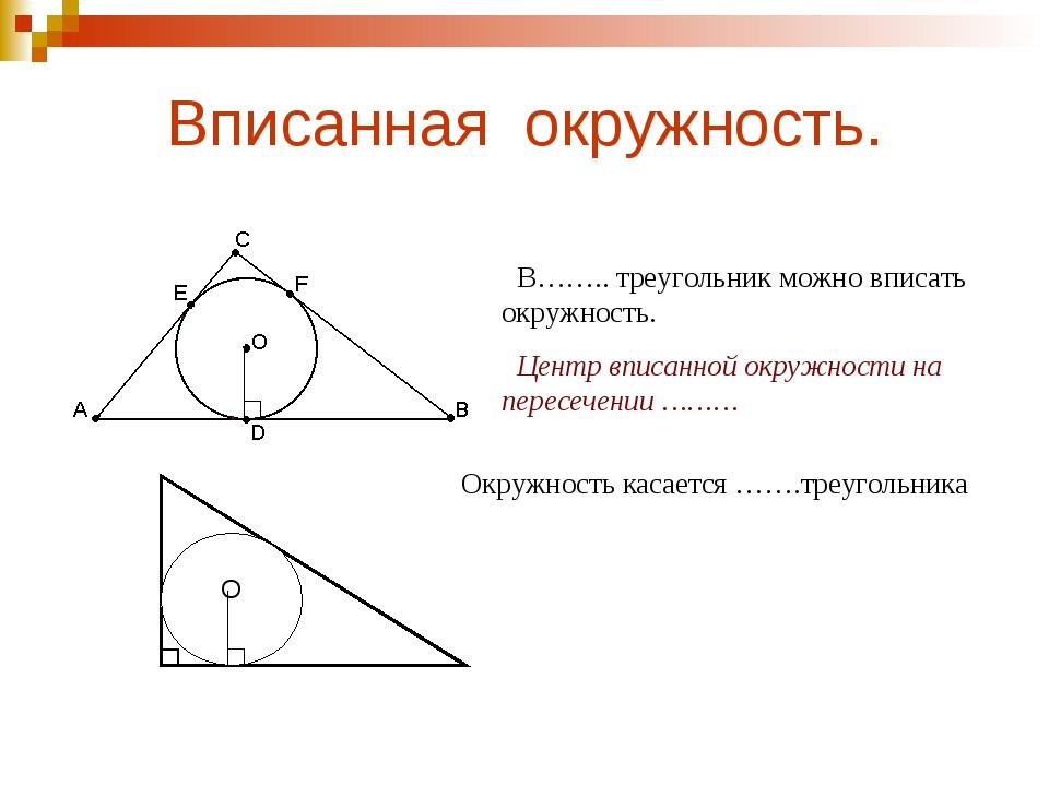Вписанная окружность. В…….. треугольник можно вписать окружность. Центр вписа...