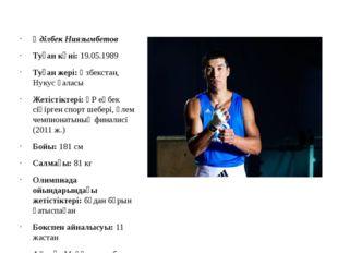 Әділбек Ниязымбетов Туған күні:19.05.1989 Туған жері:Өзбекстан, Нукус қалас