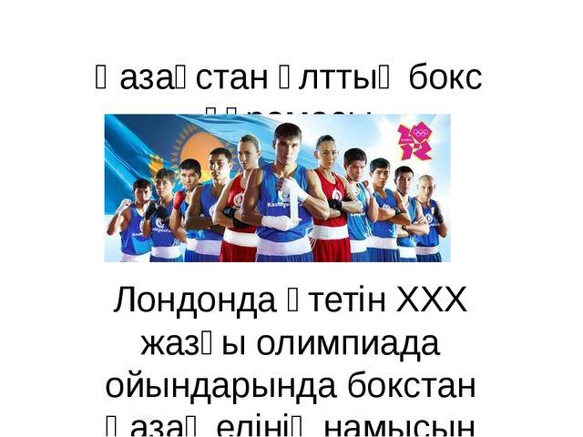Қазақстан ұлттық бокс құрамасы Лондонда өтетін XXX жазғы олимпиада ойындарынд...