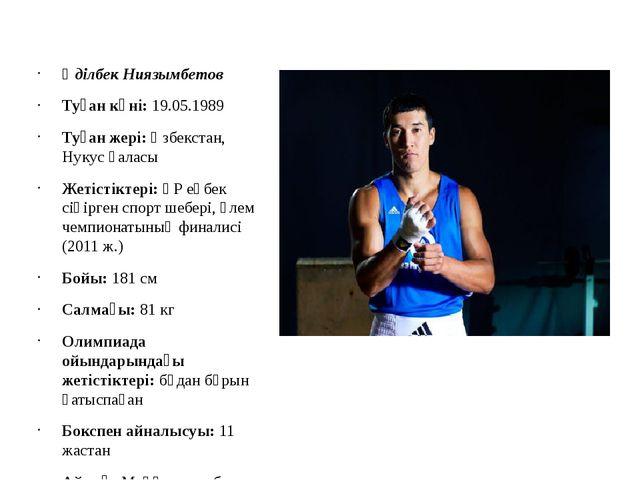 Әділбек Ниязымбетов Туған күні:19.05.1989 Туған жері:Өзбекстан, Нукус қалас...
