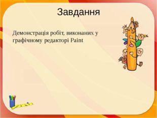 Завдання Демонстрація робіт, виконаних у графічному редакторі Paint