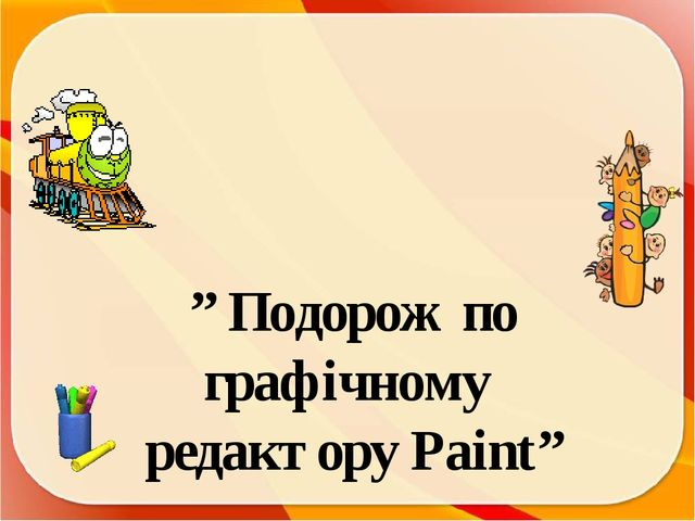 """"""" Подорож по графічному редактору Paint"""""""