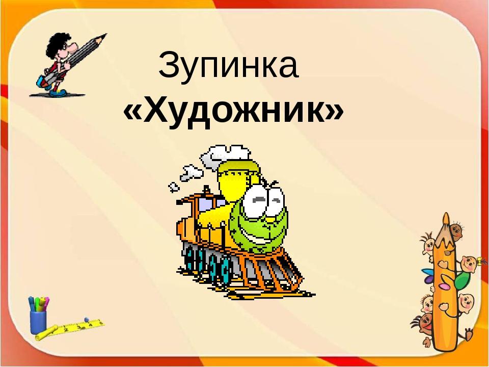 Зупинка «Художник»