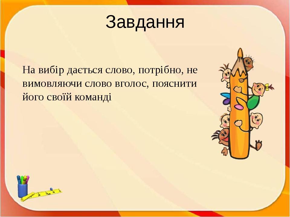 Завдання На вибір дається слово, потрібно, не вимовляючи слово вголос, поясни...