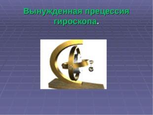 Вынужденная прецессия гироскопа.