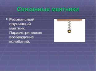 Связанные маятники Резонансный пружинный маятник. Параметрическое возбуждение
