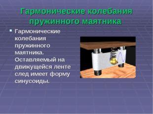 Гармонические колебания пружинного маятника Гармонические колебания пружинног