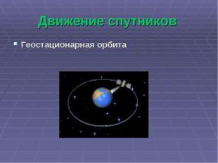Движение спутников Геостационарная орбита
